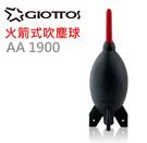 GIOTTOS 火箭式吹球(大) AA-1900