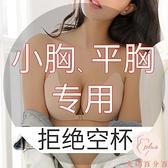 加厚小胸平胸禮服拍照專用胸貼女婚紗用隱形吊帶【大碼百分百】