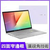 華碩 ASUS S533EQ-0078W1135G7 幻彩白 Vivobook S15 輕薄筆電【15.6 FHD/i5-1135G7/16G/MX350/512G SSD/Buy3c奇展】
