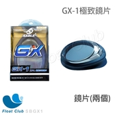 【SABLE黑貂】黑貂GX科技極限近視鏡片 (150~1000度)