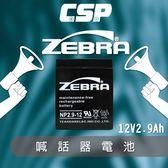 【ZEBRA】NP2.9-12 (12V2.9Ah)斑馬電池/喊話器 鉛酸電池(台灣製)