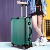 行李箱 旅行箱 鋁框拉杆箱萬向輪女旅行箱男密碼箱子學生皮箱包24寸推薦LD