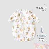 睡袋嬰兒新生寶寶防驚跳踢被兒童純棉紗布四季通用款【聚可愛】