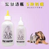 寵物狗狗貓奶瓶小狗幼貓超小奶嘴新生幼犬喂奶器軟奶嘴 魔法街
