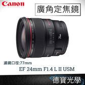 Canon EF 24mm F1.4 L II USM 買再送Marumi 偏光鏡  總代理公司貨  德寶光學