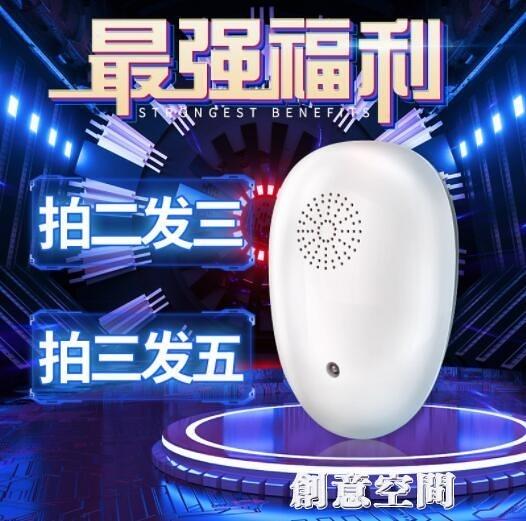 超聲波驅蚊神器家用室內蒼蠅驅蟲蚊子克星燈器電子滅蚊滅蠅一掃光 NMS創意新品