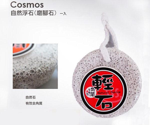 COSMOS 自然浮石 磨腳石 足部去角質 【YES 美妝】