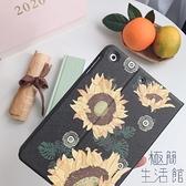 日韓iPad Air2保護套迷妳殼皮套保護殼【極簡生活】