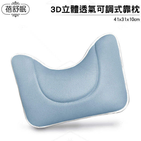 蓓舒眠 3D立體透氣可調式靠枕 護腰枕/午休枕/舒壓枕/腰靠墊  2入