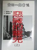 【書寶二手書T4/一般小說_NGA】金田一探案16-惡魔的寵兒(上)_陳惠萍