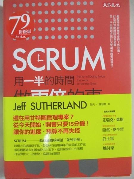 【書寶二手書T9/財經企管_DPI】SCRUM-用一半的時間做兩倍的事_傑夫‧薩瑟蘭