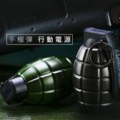 手榴彈行動電源 手雷 創意 免運 造型  輕巧  5000mAh Android / ios  軍事迷 送禮推薦 [ WiNi ]