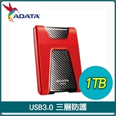 【南紡購物中心】ADATA 威剛 HD650悍馬碟 1TB USB3.0 2.5吋外接式硬碟《紅》