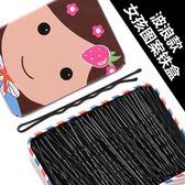 售完即止-髮圈髮飾波浪直板一字夾黑色髮夾8-10(庫存清出S)