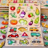 手抓板拼圖幼兒童早教益智玩具寶寶積木形狀認知配對【繁星小鎮】