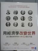 【書寶二手書T4/財經企管_ECR】用經濟學改變世界_羅伯特.梭羅