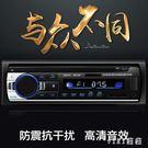 收音機 12V24V通用車載藍牙MP3播...