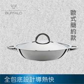 【牛頭牌】雅登歐式雙耳平鍋30cm / 3.66L(AC2Z008)
