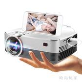手機投影儀家用辦公高清微型迷你便攜小投影機3D家庭影院 ZB581『時尚玩家』