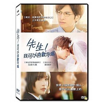 先生 我可以喜歡你嗎 DVD My Teacher 免運 (購潮8)
