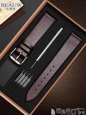 錶帶 比握特真皮表帶男 超薄牛皮手表帶配件防水針扣女代用CK浪琴DW 寶貝計畫