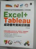 【書寶二手書T1/電腦_WFT】大數據時代必學的超吸睛視覺化工具與技術:Excel+Tableau成功晉