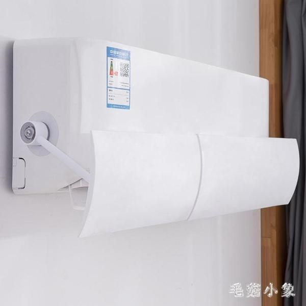 空調擋風板防直吹防風出風口遮風罩壁掛式通用月子冷氣導風板BR型LXY7791『毛菇小象』