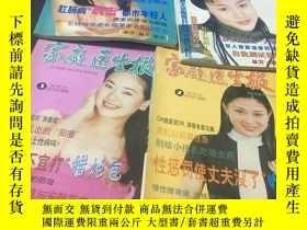 二手書博民逛書店罕見家庭醫生報2001年4冊合售(附中醫單方、偏方、驗方)Y170143