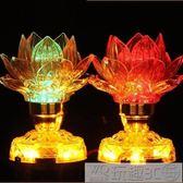 佛燈 led蓮花燈佛供燈長明燈佛前供奉荷花燈一對家用觀音財神爺電蠟燭 玩趣3C