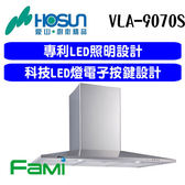 【fami】豪山牌 排油煙機 VLA-9070S 漏斗式不鏽鋼排油煙機