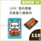 寵物家族-LOVE 愛的獎勵-芝麻蜜汁雞胸肉110g