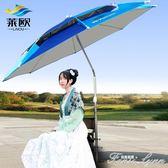 新款摺疊釣魚傘2.2米萬向防雨加厚防曬防風遮陽垂釣太陽大漁傘2.4 HM 范思蓮恩