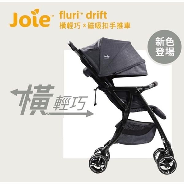 JOIE fluri drift 橫輕巧x磁吸扣手推車-黑JBB20200D[衛立兒生活館]