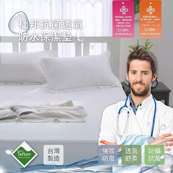 杜邦高效能全防水透氣床包保潔墊 特大6x7尺 日本大和抗菌布 高度38cm BEST寢飾