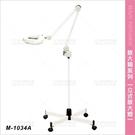 台灣典億 | M-1034A立式LED放大燈(5倍放大)[57209]