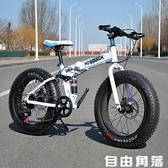 hosquick20/26寸粗寬4.0輪胎雙減震男變速沙灘雪地自行車女山地車CY 自由角落