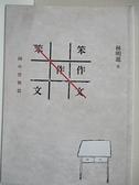【書寶二手書T6/語言學習_HC8】笨作文. 國中實戰篇_林明進