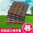 戶外共擠塑木地板陽臺庭院DIY防腐木板材...