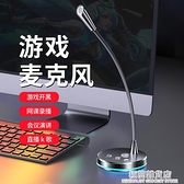 麥克風電腦臺式話筒游戲直播語音會議YY聊天錄音設備有線USB通用 極簡雜貨