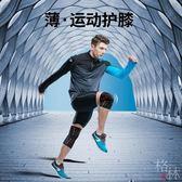護膝運動籃球 登山薄款膝蓋護具【HJ0469】