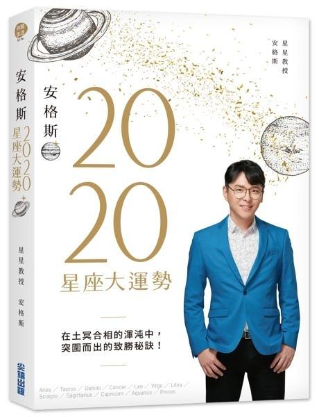 安格斯2020星座大運勢【城邦讀書花園】