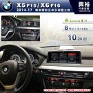【專車專款】2014~2017年BMW X5 F15/X6 F16 專用10.25吋螢幕安卓多媒體主機*8核心4+64