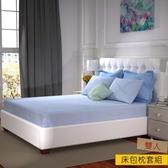 HOLA 自然針織素色床包枕套組雙人 藍