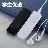 隨身聽插卡mp3小型便攜式小巧迷你隨身聽學生版音樂播放器學生款MP4英語【快速出貨】