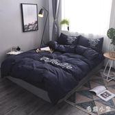 床包組簡約歐式被單四件套夏全棉床笠床單純棉被套男床上用品 ic2337『毛菇小象』