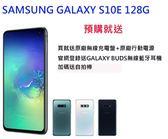 【刷卡分期】SAMSUNG  S10e 5.8 吋 128G 預購送原廠行動電源+無線充電板+自拍棒 *登錄再送原廠藍芽耳機