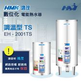 《鴻茂熱水器 》EH-2001 TS型 調溫型熱水器 數位化電能熱水器  20加侖熱水器