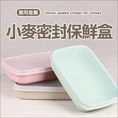 ◄ 家 ►~L180 ~小麥秸保鮮盒密封飯盒冰箱保存儲物乾糧零食水果蔬菜衛生