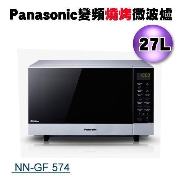 【新莊信源】27公升【Panaconic國際牌 變頻燒烤微波爐】 NN-GF574*免運+線上刷