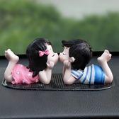 店慶優惠-汽車創意擺件情侶娃娃公仔車內裝飾品可愛卡通玩偶車載車上擺飾女【限時八九折】